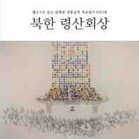 북한 령산회상 [해금으로 듣는 남북한 전통음악 비교연주시리즈 2]