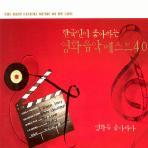 한국인이 좋아하는 영화음악 베스트 40