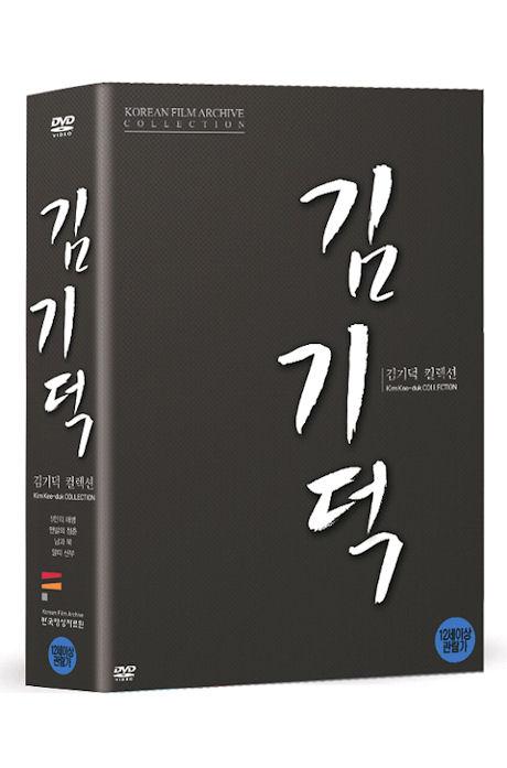 김기덕 컬렉션 박스세트