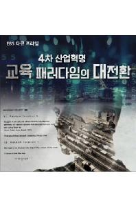 EBS 4차 산업혁명, 교육 패러다임의 대전환 [녹화물] [주문제작상품]