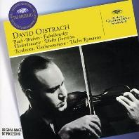 BACH, BEETHOVEN, BRAHMS, TCHAIKOVSKY: VIOLIN CONCERTOS/ DAVID OISTRAKH [THE ORIGINALS] [다비드 오이스트라흐: 바이올린 협주곡 모음집]