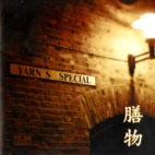YARN`S SPECIAL ALBUM