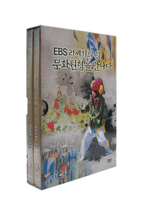 EBS 21세기의 힘, 문화원형을 만나다