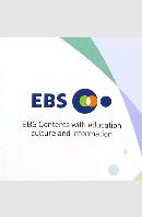 EBS 인류세 [주문제작상품]