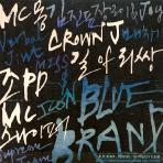 BLUE BRAND 12 DOORS: 1ST PROJECT ALBUM