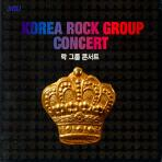 KOREA ROCK GROUP CONCERT [락 그룹 콘서트]