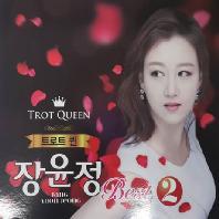 트로트 퀸: BEST 2