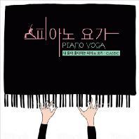 내 몸이 좋아하는 피아노 요가: CLASSIC [PIANO YOGA]