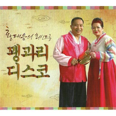 꽹과리 디스코 [최신 트롯]