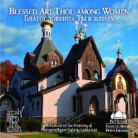 BLESSED ART THOU AMONG WOMEN/ PETER JERMIHOV [성모마리아에게 헌정된 러시아 정교회 찬송가 - 파트람 인스티튜트 남성 합창단]
