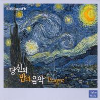 당신의 밤과 음악: PRAYER [KBS 클래식 FM]