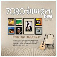 7080 해바라기 BEST 1983-2015