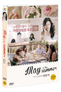 나의 가장 완벽한 결혼식 [MAY IN THE SUMMER] [17년 5월 비디오여행 가격인하 프로모션]