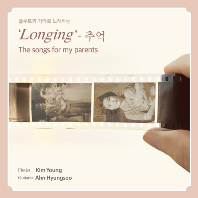 LONGING_추억: THE SONGS FOR MY PARENTS