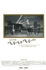 음악여행 라라라 VOL.2 [CD+DVD]