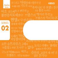 명작스캔들 시리즈 02 [CD+DVD]