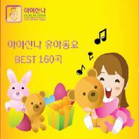 아이신나 유아동요 BEST 160곡