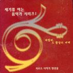 세기를 여는 음악가 시리즈 1/ 마림바 그 환상의 세계