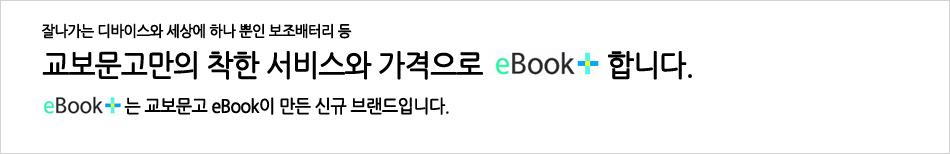잘나가는 디바이스와 세상에 하나 뿐인 보조배터리 등 교보문고만의 착한 서비스와 가격으로 eBook+ 합니다. eBook+는 교보문고 eBook이 만든 신규 브랜드입니다.