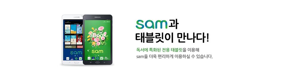 sam과 태블릿이 만나다! 독서에 특화된 전용 태블릿을 이용해 sam을 더욱 편리하게 이용하실 수 있습니다.