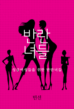 [초대전]반란녀들