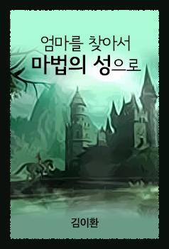 [초대전]엄마를 찾아서 마법의 성으로