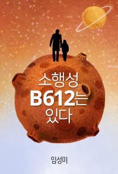 [초대전]소행성 B612는 있다