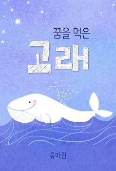 [초대전]꿈을 먹은 고래