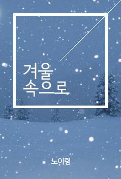 [초대전]겨울 속으로