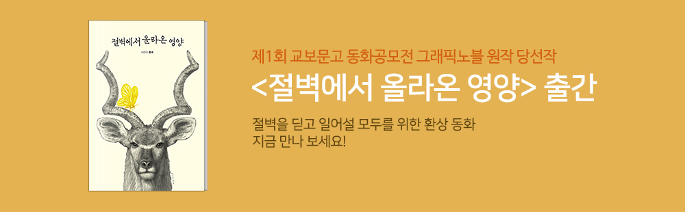 절벽에서 올라온 영양 홍보 배너