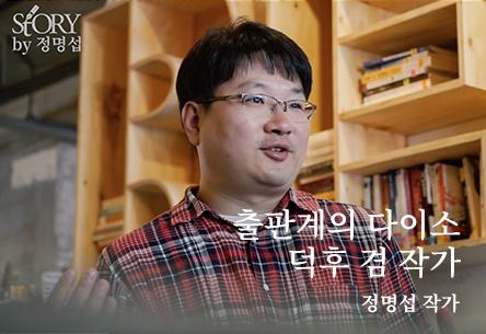 STORY BY 정명섭