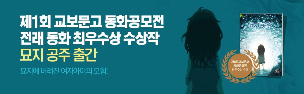 묘지공주 홍보 배너