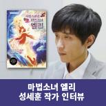 『사랑스러운 마법 소녀 엘리』 성세훈 작가 인터뷰
