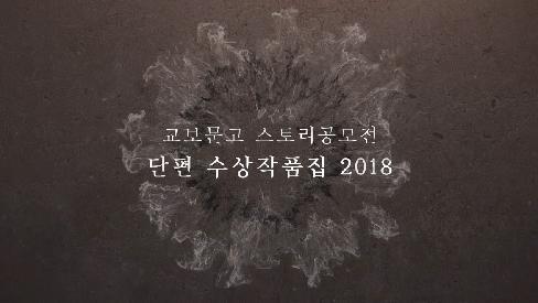 교보문고 스토리공모전 단편 수상작품집 2018