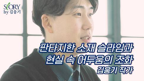 STORY BY 김웅기 작가 인터뷰