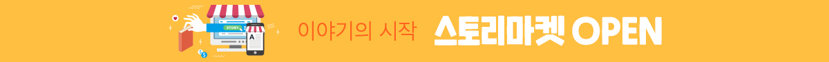 [띠배너] 스토리마켓