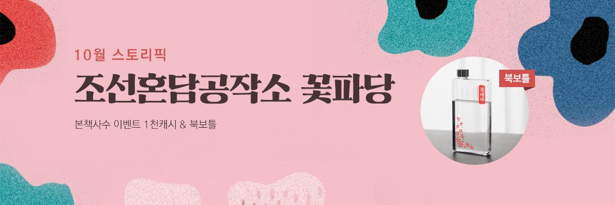 스토리픽 10월 _ 꽃파당