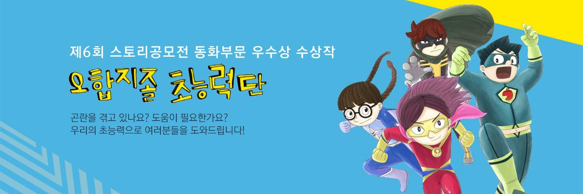 동화_오합지졸 초능력단