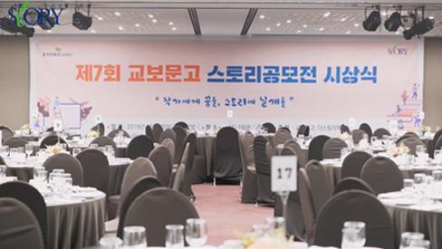 2019 제7회 교보문고 스토리공모전 시상식