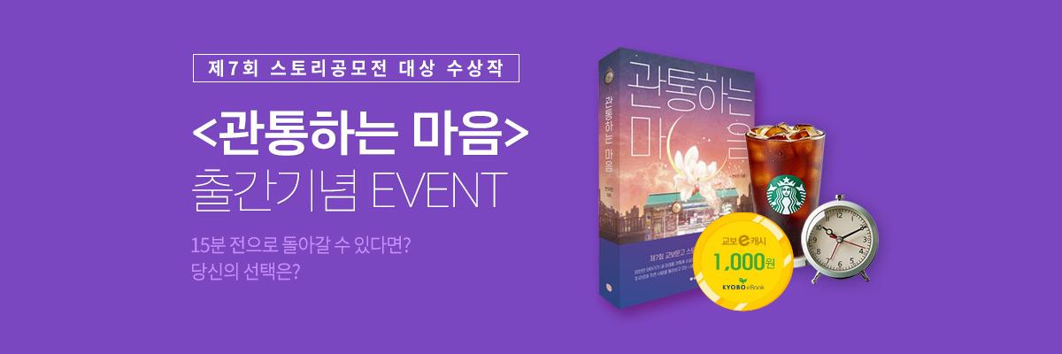 <관통하는 마음> eBook 이벤트