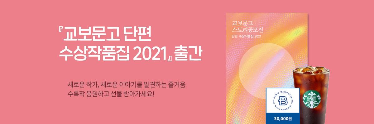 단편 수상작품집 2021